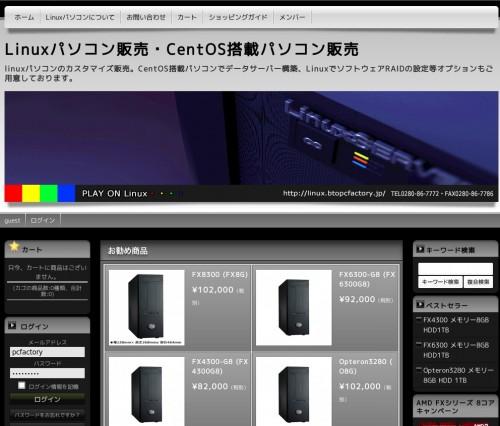 Linuxパソコン販売