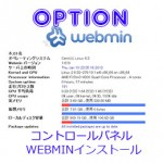 option_webmin