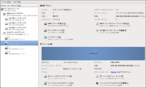 CentOSでソフトウェアRAID