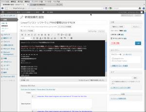 CentOSでwordpressの記事作成