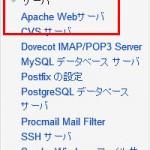 Linuxサーバー Apache設定も簡単