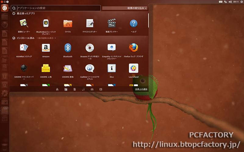 Ubuntuパソコン