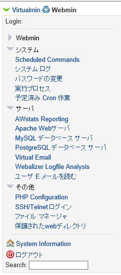 virtualminでLinuxサーバー構築