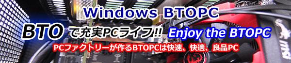 Windows系BTOパソコン販売ならPCファクトリー