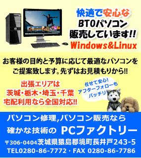 BTOパソコン販売修理はこちらから!