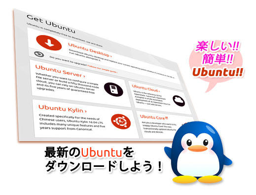 最新のUbuntuをダウンロードしよう!